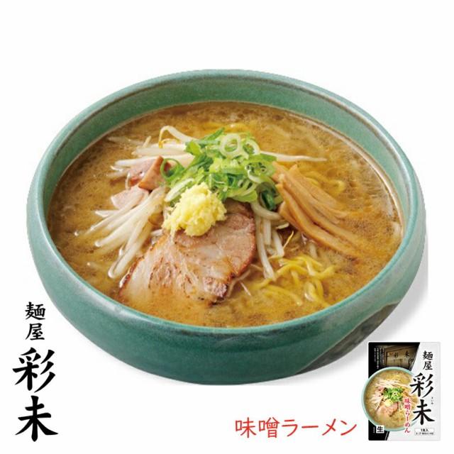 彩未 (さいみ) 《味噌》《5個セット》 北海道 ラーメン お土産 送料無料
