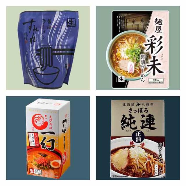 【送料無料】北海道 醤油 ラーメン セット すみれ・彩未・一幻・純連 北海道 お土産 しょうゆ ラーメン お取り寄せ