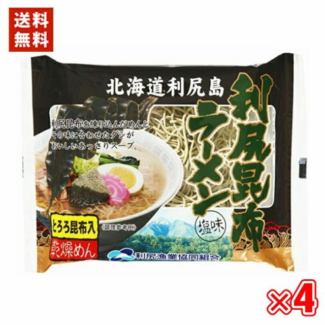 利尻昆布ラーメン 塩味 【1食入×4袋セット】 送料無料 北海道 ラーメン お土産