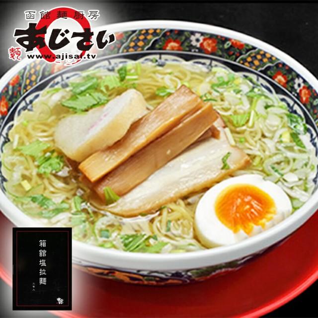 函館麺厨房 あじさい 《塩ラーメン》《1箱》《生麺》《メール便》 北海道 お土産 函館 ラーメン 送料無料