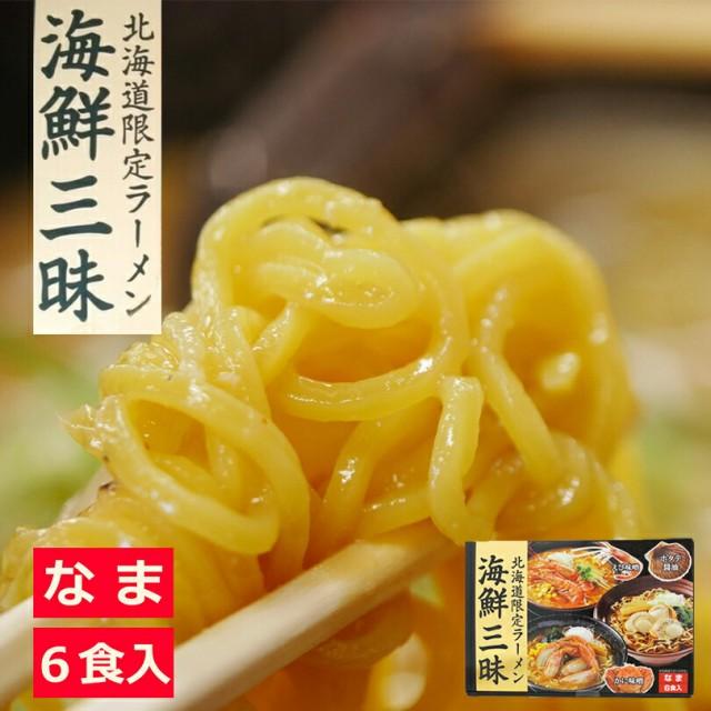 海鮮三昧 ラーメン 《えび味噌・かに味噌・ホタテ醤油》《3箱セット》《生麺》 北海道 お土産 送料無料