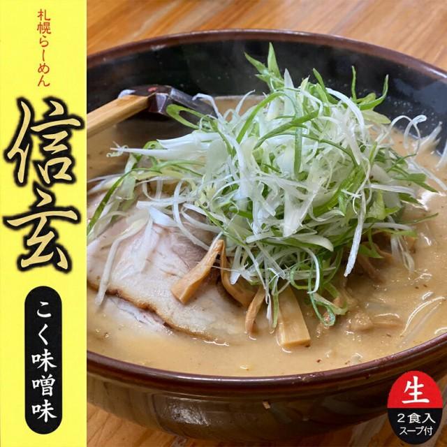 信玄 《こく味噌味》《2個セット》《生麺》 北海道 札幌 ラーメン お土産 送料無料