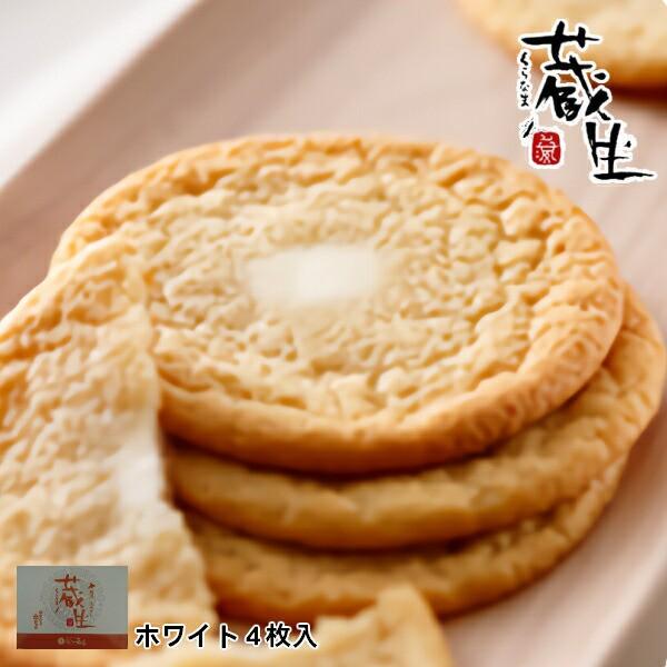 蔵生 《ホワイト》《4枚入》 ロバ菓子司 北海道 お土産