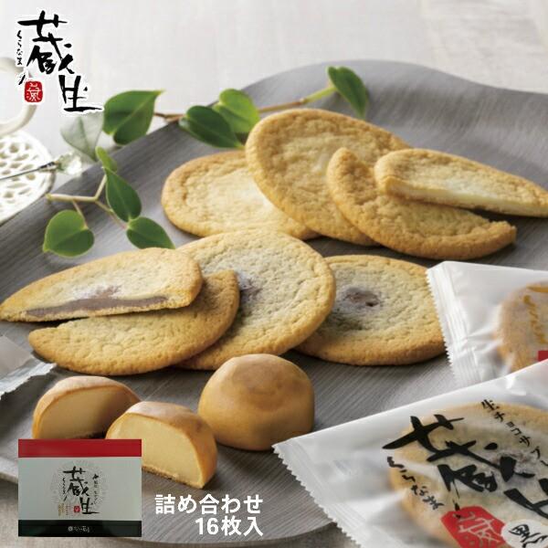 蔵生 《詰め合わせ》《16枚入》 ロバ菓子司 北海道 お土産