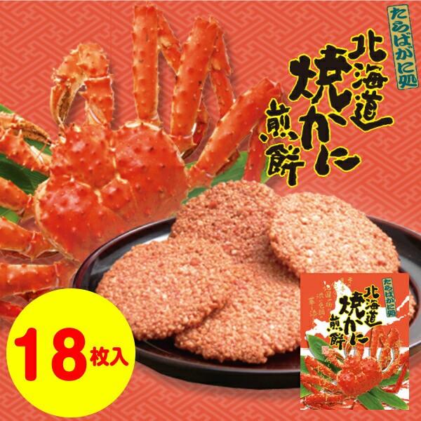 たらばがに処 北海道焼かに煎餅 【18枚入】 お土産