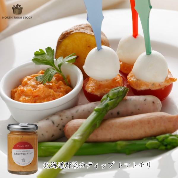 北海道野菜のディップ 【トマト・チリ】 120g ノースファームストック 北海道 お土産