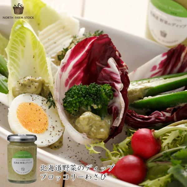 北海道野菜のディップ 【ブロッコリー・わさび】 120g ノースファームストック 北海道 お土産