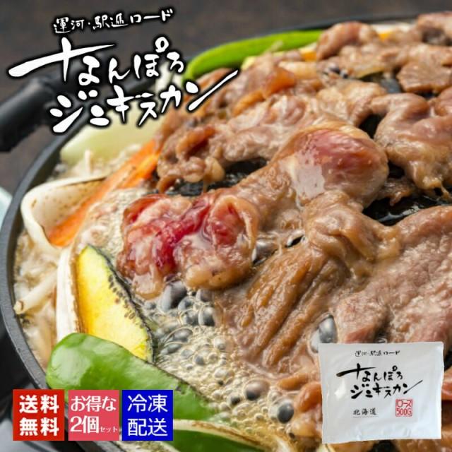 なんぽろジンギスカン 味付羊肉 《マトンロース》《500g》《2個セット》《冷凍便》 北海道 お土産 ジンギスカン マトン ロース 羊肉 送料