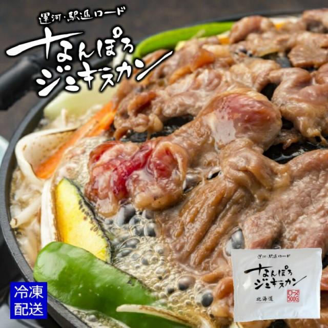 なんぽろジンギスカン 味付羊肉 《マトンロース》《500g》《冷凍便》 北海道 お土産 ジンギスカン マトン ロース 羊肉