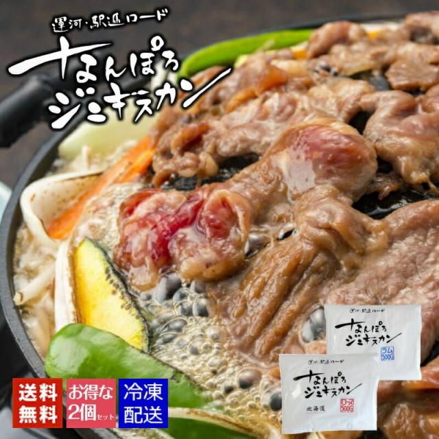 なんぽろジンギスカン 味付羊肉 《ロース&ラム》《500g》《各1個》《2個セット》《冷凍便》 北海道 お土産 ジンギスカン ラム 羊肉 送料