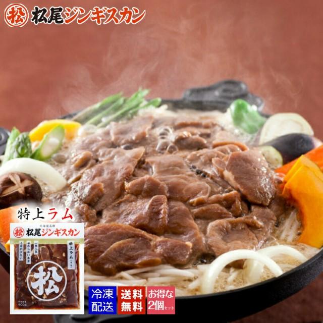 松尾ジンギスカン 《特上ラム》《400g》《2個セット》《冷凍便》 北海道 お土産 ジンギスカン ラム 羊肉 冷凍食品 非常食 送料無料