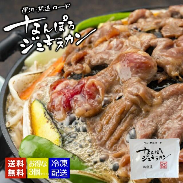 なんぽろジンギスカン 味付羊肉 《マトンロース》《500g》《3個セット》《冷凍便》 北海道 お土産 ジンギスカン マトン ロース 羊肉 送料