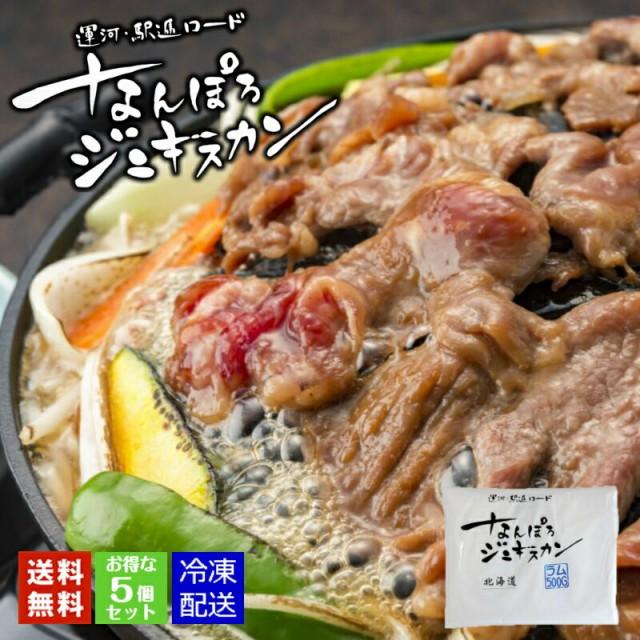 なんぽろジンギスカン 味付羊肉 《ラム》《500g》《5個セット》《冷凍便》 北海道 お土産 ジンギスカン ラム 羊肉 送料無料