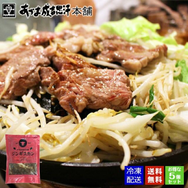 あづまジンギスカン 《レギュラー》《400g》《5個セット》《冷凍便》 北海道 お土産 ジンギスカン 羊肉 冷凍食品 非常食 送料無料