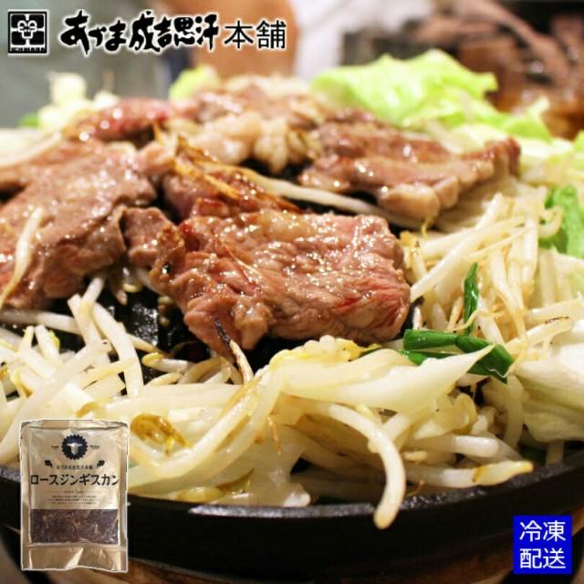 あづまジンギスカン 《ロースジンギスカン》《400g》《冷凍便》 北海道 お土産 ジンギスカン 羊肉 冷凍食品 非常食