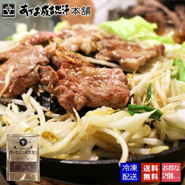 あづまジンギスカン 《ロースジンギスカン》《400g》《2個セット》《冷凍便》 北海道 お土産 ジンギスカン 羊肉 冷凍食品 非常食 送料無