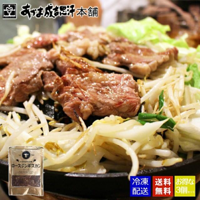 あづまジンギスカン 《ロースジンギスカン》《400g》《3個セット》《冷凍便》 北海道 お土産 ジンギスカン 羊肉 冷凍食品 非常食 送料無