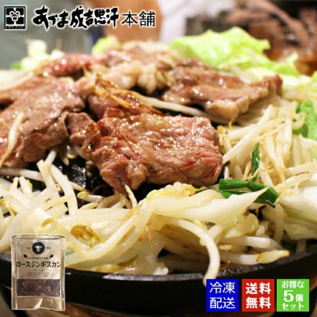 あづまジンギスカン 《ロースジンギスカン》《400g》《5個セット》《冷凍便》 北海道 お土産 ジンギスカン 羊肉 冷凍食品 非常食 送料無