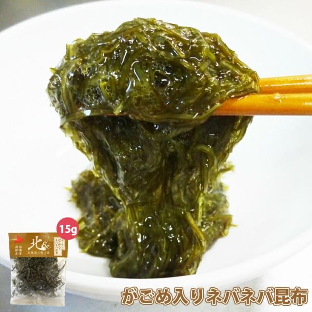 がごめ入りネバネバ昆布 【1袋15g】 北海道の海の恵み 北海道 お土産 北創フーズシステム こんぶ だし 昆布巻 昆布締め 味噌汁 煮物