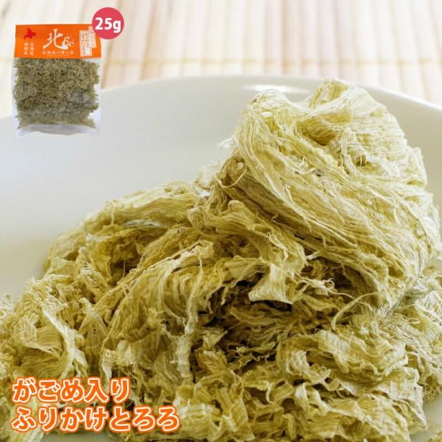 がごめ入りふりかけとろろ 【1袋15g】 北海道の海の恵み 北海道 お土産 北創フーズシステム こんぶ だし 昆布巻 昆布締め 味噌汁 煮物