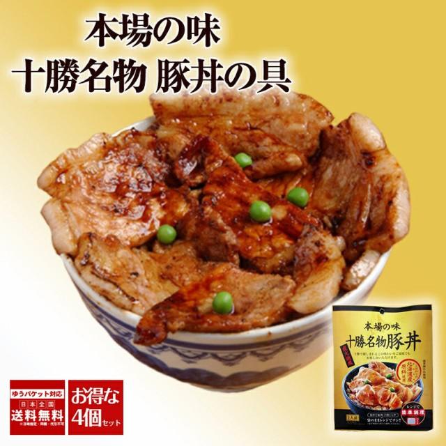 十勝名物 豚丼 90g×4袋セット 送料無料 南華園 食品 十勝 豚丼 北海道 お土産