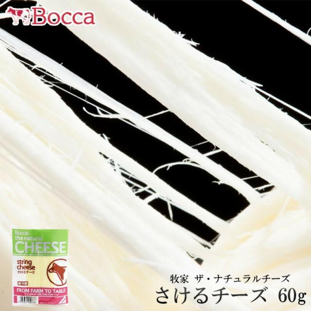 さけるチーズ 60g 《2個セット》 牧家 北海道 お土産 おつまみ 肴 料理 おやつ 送料無料