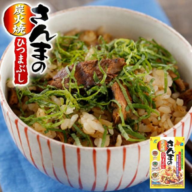さんまのひつまぶし 《2袋セット》 近海食品 ご飯のお供 混ぜご飯 ひつまぶし おかず 惣菜 ギフト プレゼント お取り寄せ 北海道 お土産