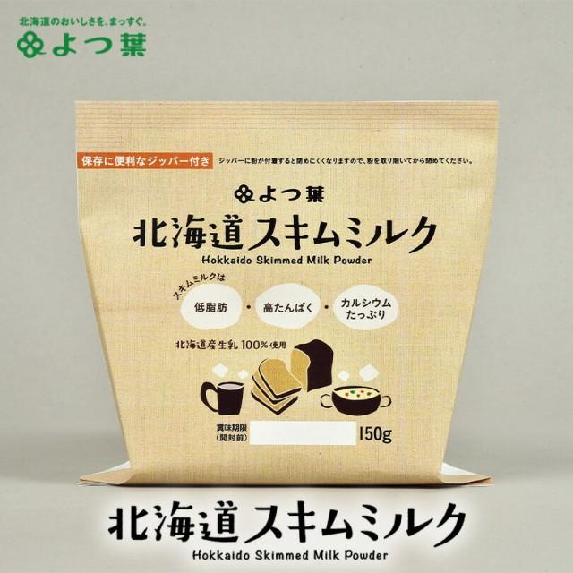 よつ葉 スキムミルク 《150g》 北海道 お土産 低脂肪 生乳 たんぱく質 カルシウム パン お菓子作り お料理 ギフト プレゼント お取り寄せ