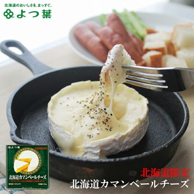 よつ葉 北海道カマンベールチーズ 《5箱セット》 北海道 お土産 送料無料