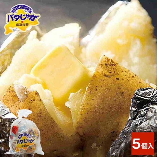 南富良野産 バタじゃが 《5個入》《2袋セット》 北海道 お土産 じゃがいも バター 送料無料