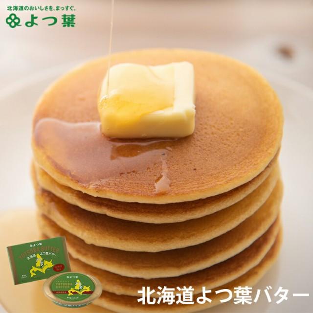 北海道 よつ葉バター 《3個セット》 よつ葉 北海道 お土産 送料無料