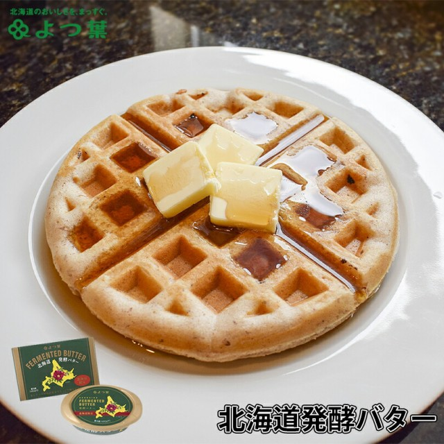 北海道 発酵バター 《2個セット》 よつ葉 北海道 お土産 送料無料