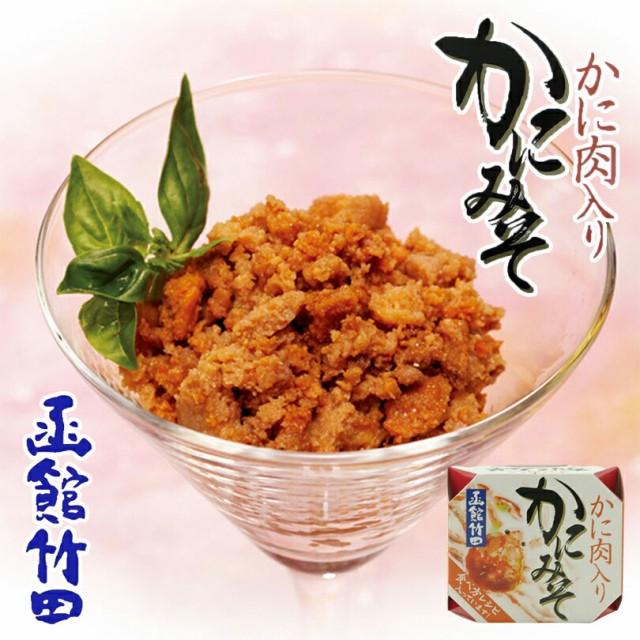 かに肉入り かにみそ 《2個セット》《メール便》 缶詰 函館竹田食品 北海道 お土産 送料無料