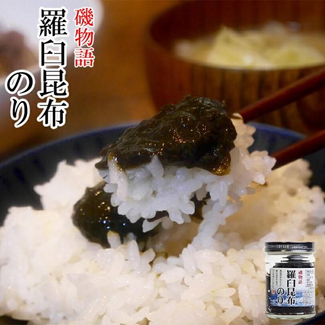 磯物語 羅臼昆布のり 《5個セット》 北海道 お土産 ご飯のお供 佃煮 送料無料