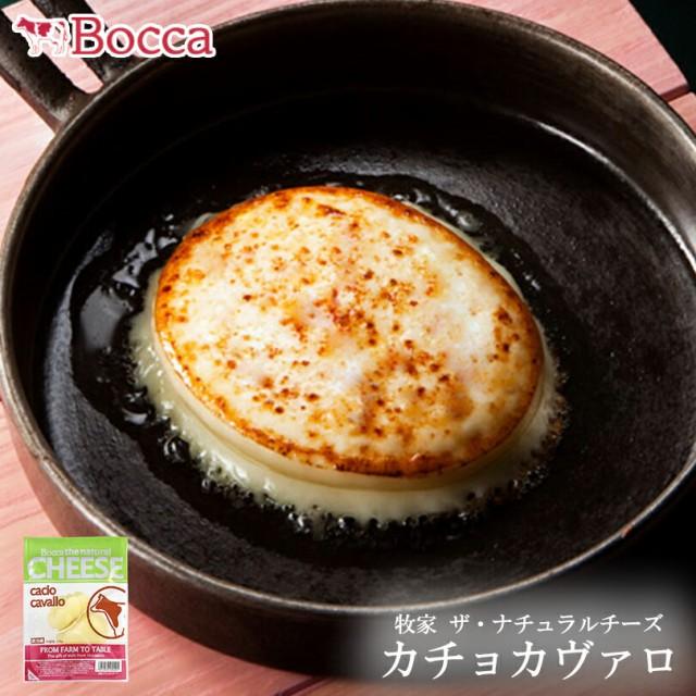 カチョカヴァロチーズ 《3個セット》 牧家 北海道 お土産 送料無料