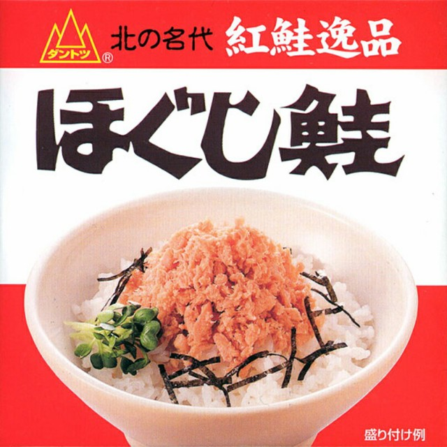 杉野フーズ ほぐし鮭 《5個セット》 北海道 お土産 ご飯のお供 缶詰 おにぎり お茶漬け ギフト プレゼント お取り寄せ 送料無料 バレン
