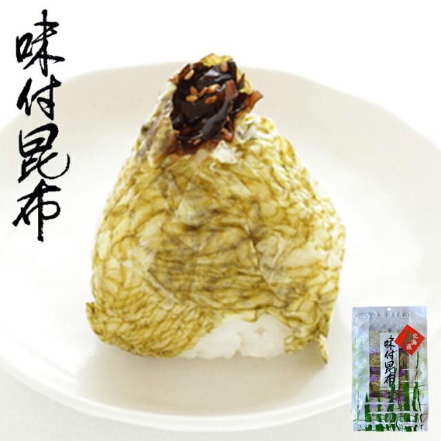 北海道産 味付昆布 《20束入(1束5枚入)》《2袋セット》《メール便》 ご飯のお供 こんぶ おにぎり おつまみ 猫足昆布 ギフト プレゼント