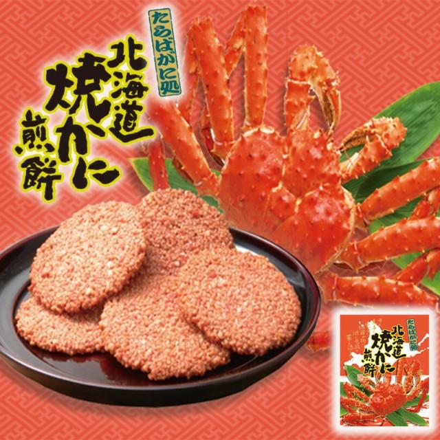 北海道 焼かに煎餅 《30枚入》《3個セット》 北海たからや 北海道 お土産 送料無料