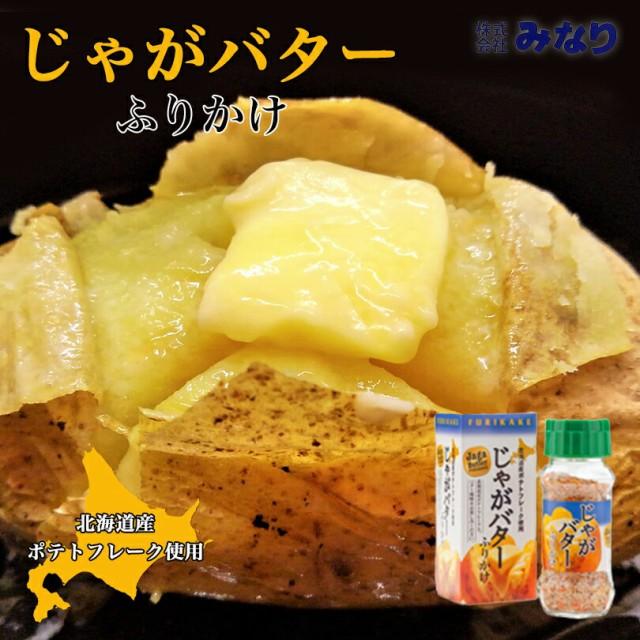 《5個セット》 じゃがバターふりかけ 65g みなり 北海道 お土産 ふりかけ ご飯のお供 ギフト プレゼント お取り寄せ 送料無料