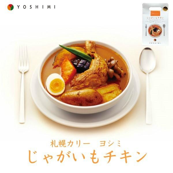 札幌カリー ヨシミ 【じゃがいもチキン】 スープカレー 北海道 お土産