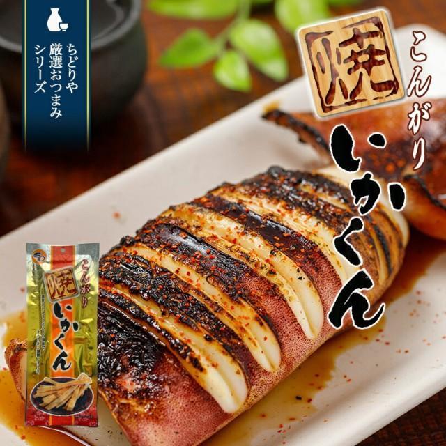 こんがり焼いかくん 70g 北海道 お土産 魚介 珍味 おつまみ 肴 お酒 ビール 焼酎 ワイン ウイスキー 日本酒