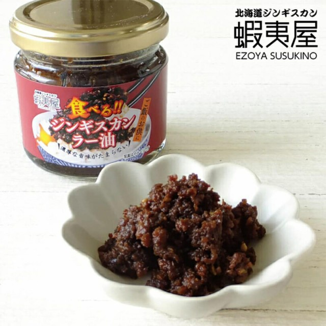 蝦夷屋 食べるジンギスカン ラー油 《2個セット》 北海道 お土産 送料無料