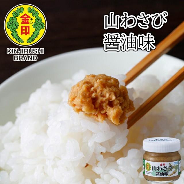 山わさび 醤油味 《5個セット》 金印 北海道 お土産 冷蔵便 送料無料