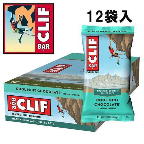 ●CLIF BAR(クリフバー)Energy Bar クールミントチョコレート 12袋入