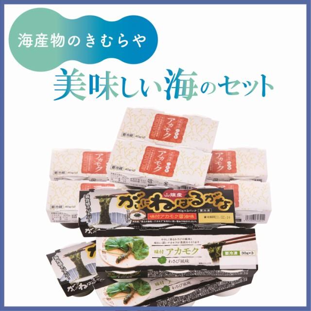 海産物のきむらや アカモク欲張りセット 人気のスーパーフード 3種類の味 国産 無添加 送料無料 長期保存