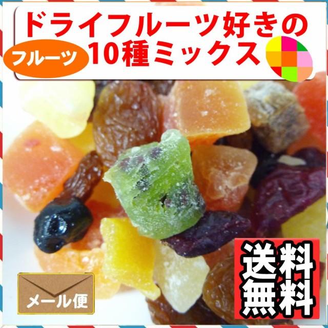 ドライフルーツ好きの10種ミックス 500g 送料無料