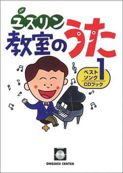 ユズリン 教室のうた ベストソング1 CD付【楽譜】【ネコポスを選択の場合送料無料】