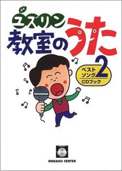 ユズリン 教室のうた ベストソング2 CD付【楽譜】【ネコポスを選択の場合送料無料】