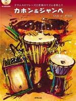 ドラムスのフレーズと世界のリズムをたたこう カホン&ジャンベ 模範演奏CD付【楽譜】【ネコポスを選択の場合送料無料】