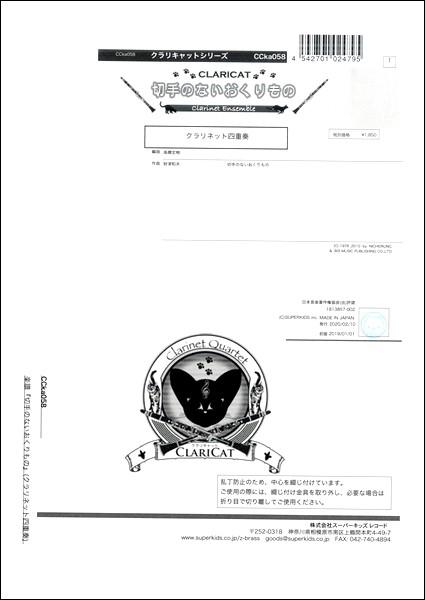 クラリキャットシリーズ 楽譜『切手のないおくりもの』(クラリネット四重奏) クラリネット四重奏【楽譜】【ネコポスを選択の場合送料